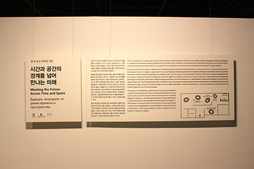 Introduction of the theme of the exhibition (left)