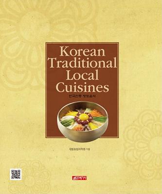 <한국전통 향토음식> 영어