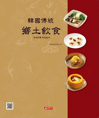 <한국전통 향토음식> 중국어
