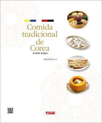 <한국전통 향토음식> 스페인어판 표지