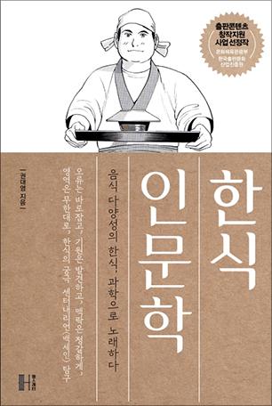 <한식 인문학>