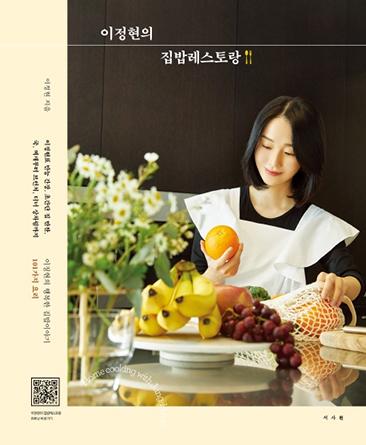 <이정현의 집밥레스토랑>