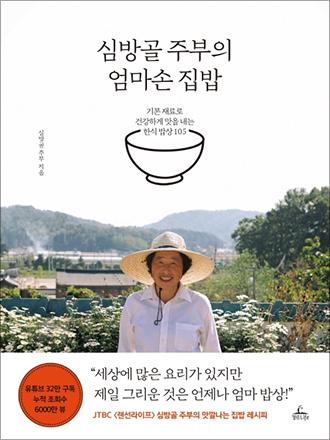 <심방골 주부의 엄마손 집밥>