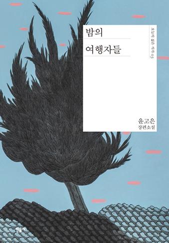 <밤의 여행자들> 한국판 표지