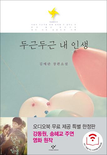 <두근두근 내 인생> 한국판 표지