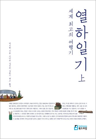 <열하일기> 상