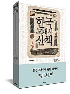 <Take a walk in ancient Korean history>