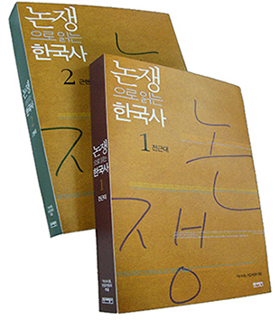 <Reading Korean History by Argument>