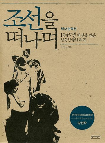 <Leaving Joseon>, <The Origins Of The Korean War>
