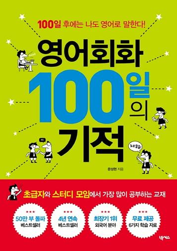 『영어회화 100일의 기적』