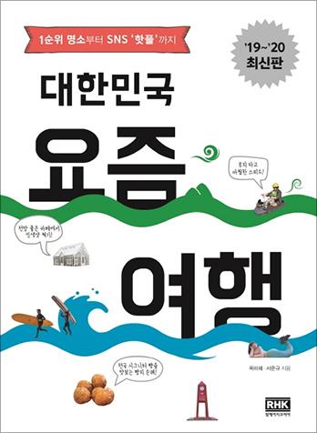 『Traveling Korea Today』
