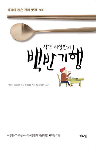 『Almighty Home-Meal Journey of Le Grand Chef Heo Young-Man』