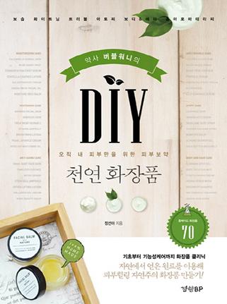 <DIY Natural Cosmetics>