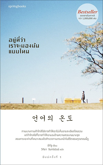 <Thai cover of <Temperature of Language>