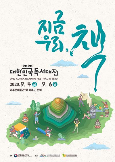 Poster of the 2020 Korea Reading Festival in Jeju