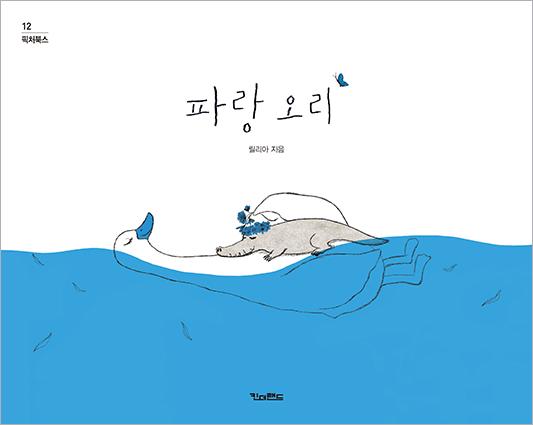 <Blue Duck>