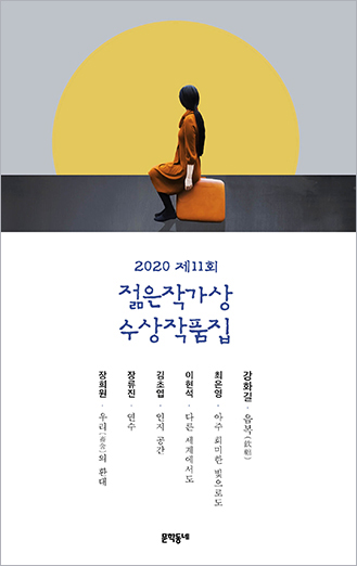 <The 11th Young Writer Award Collection (Munhakdongne)> including <Eumbok>