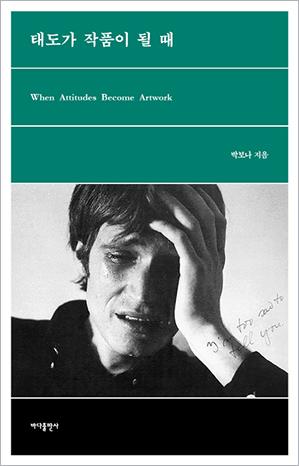 <When Attitude Becomes Artwork>