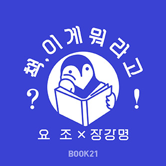 Yojo X Jang Gang-Myung's They Are Books!