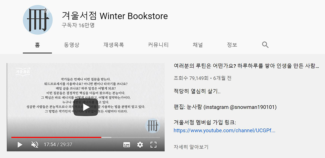 First page of 'Winter Bookstore'