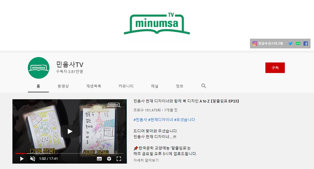 First page of 'Minumsa TV'