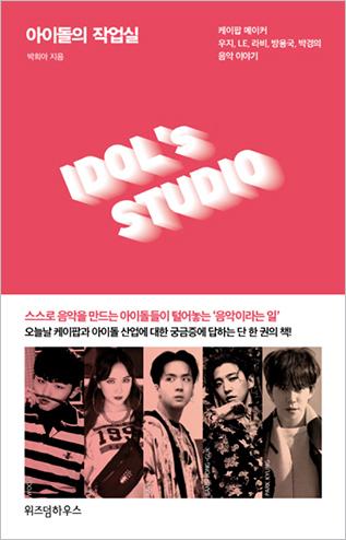 Idol's Studio