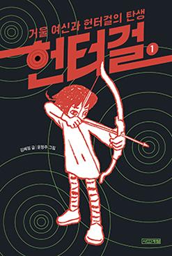 Volume 1 of the Hunter Girl