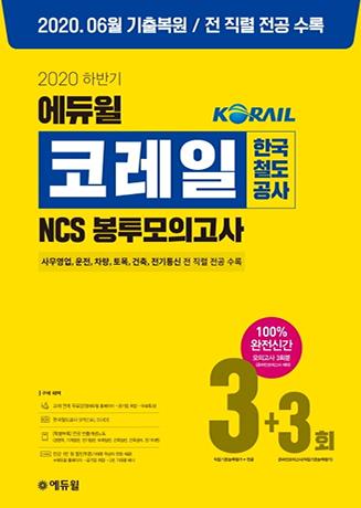 NCS Mock Exam for KORAIL