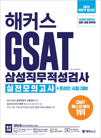 Hackers GSAT Samsung Aptitude Test Mock Exam + Preparing for Online Test