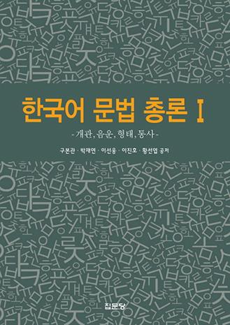 General Korean Grammar I