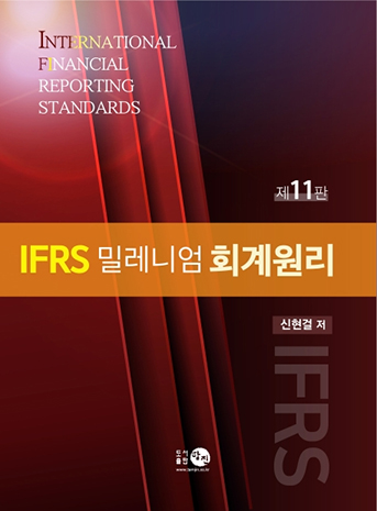 IFRS Millennium Accounting Principles (10th Edition)