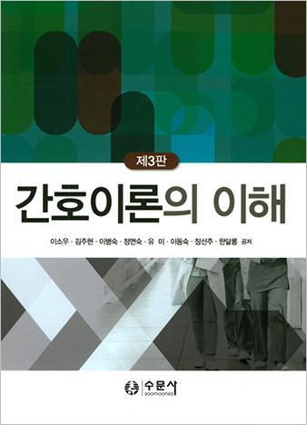 Understanding Nursing Theory (3rd Edition)