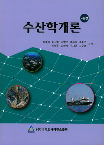 Introduction to Fisheries (2nd Edition)