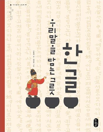Hangeul as a Container of Korean Language