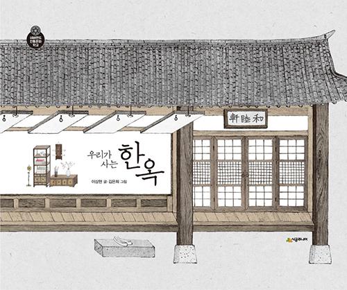 Traditional Korean Homes