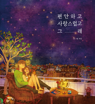 Love TMI Book