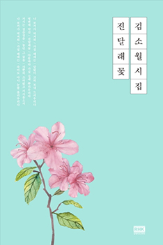 Kim So-Wol's Poem Collection: Azalea Flowers