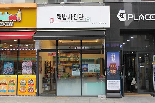 Outside of Bookshop Studio