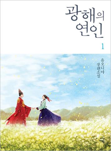 Gwanghae's Lover