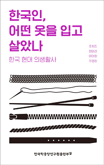 Koreans, What They Wore