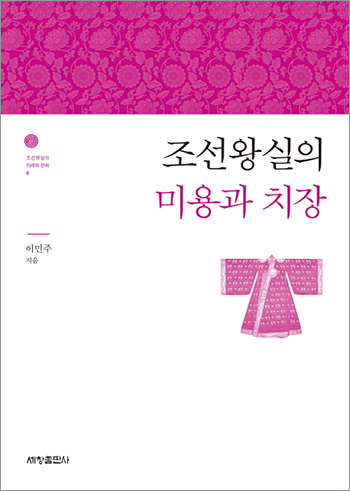 Beauty Regimen and Attire of the Royal Family of Joseon