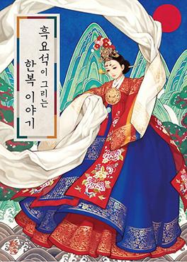 <em>Hanbok</em> Story of Illustrator Obsidian