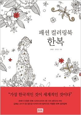 Fashion Coloring Book: <em>Hanbok</em>