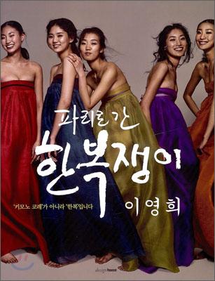 The <em>Hanbok</em> Girl Who Went to Paris