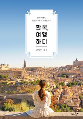 <em>Hanbok</em>, Traveling