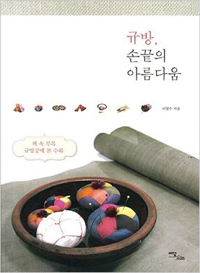 Gyubang, the Beauty on the Fingertip