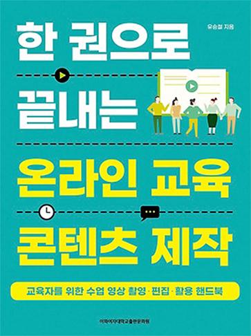 <한 권으로 끝내는 온라인 교육 콘텐츠 제작>