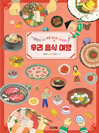 The Story of Hanbok during the Joseon Dynasty